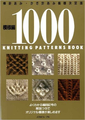1000 Knitting Patterns Book (Japanese)
