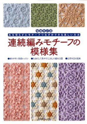 Continuous Crochet Motif 60 Japanese book cover