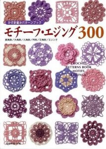 Crochet Motif Edging 300 Patterns