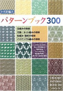 Japanese Craft Book 300 Crochet Patterns
