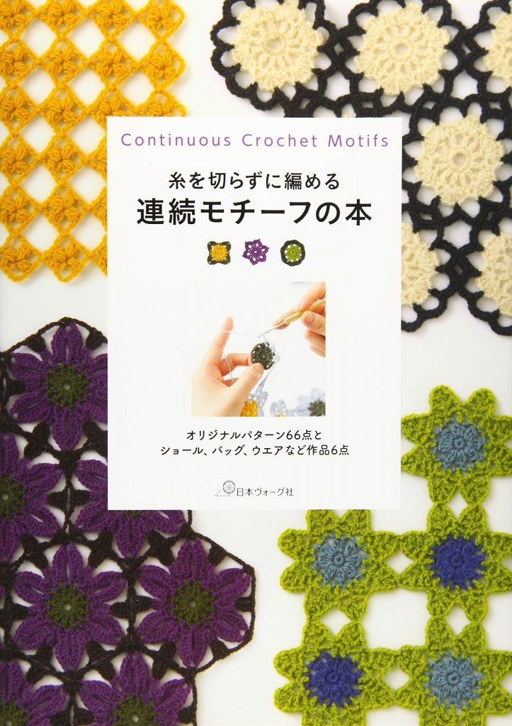 Continuous Crochet Motifs Japanese book cover